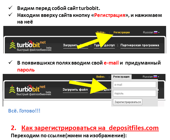 Регистрация в turbobit.net